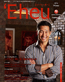 CoverDirection_Eheu2014winter