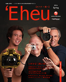 eheu_cover_sp2014