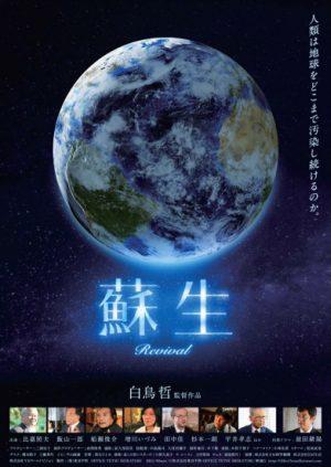 sosei_b2-poster