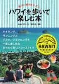 ハワイを歩いて楽しむ本